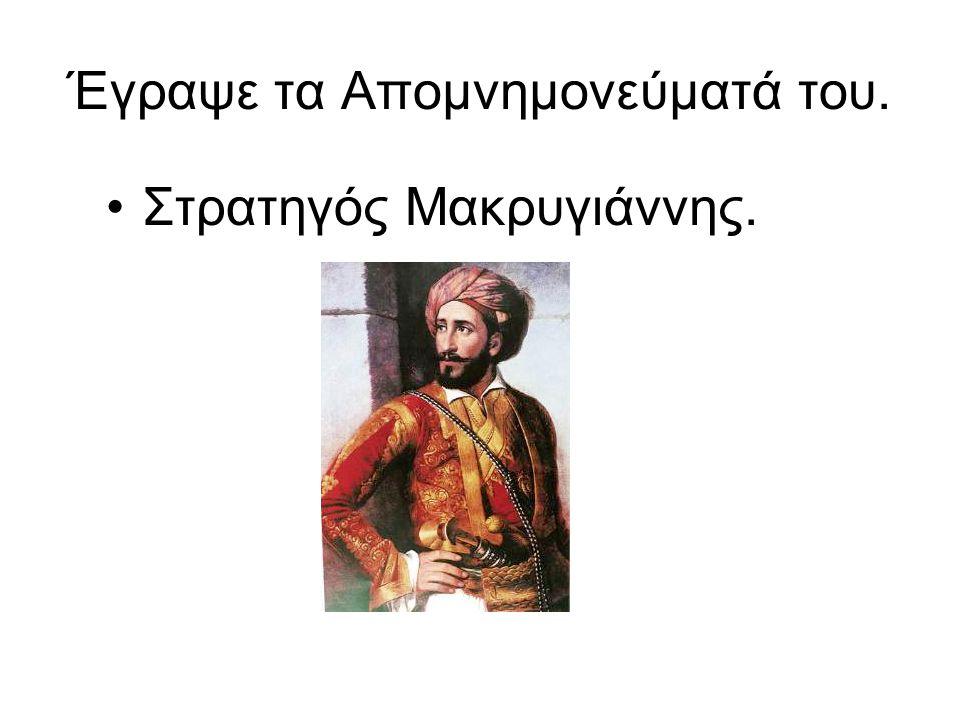 Έγραψε τα Απομνημονεύματά του. Στρατηγός Μακρυγιάννης.