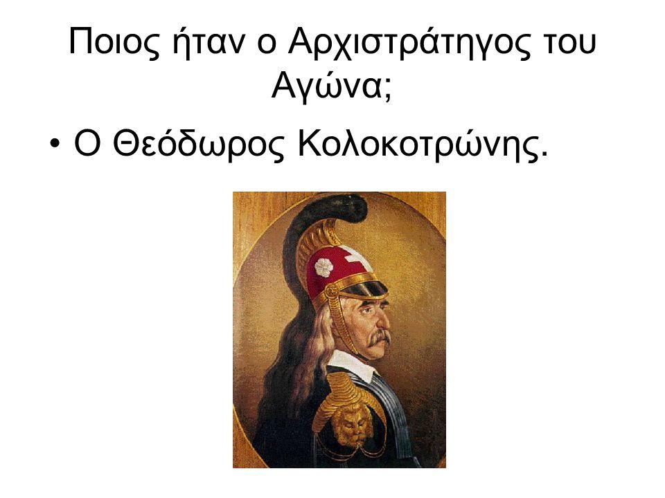 Ποιος ήταν ο Αρχιστράτηγος του Αγώνα; Ο Θεόδωρος Κολοκοτρώνης.