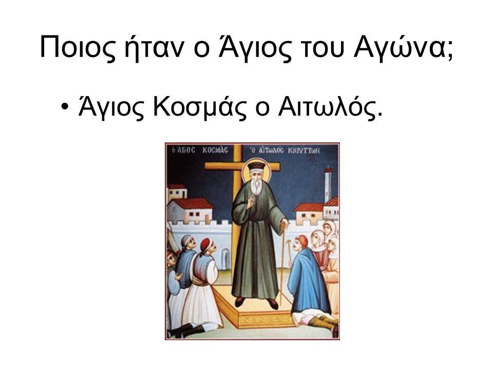 Ποιος ήταν ο Άγιος του Αγώνα; Άγιος Κοσμάς o Αιτωλός.