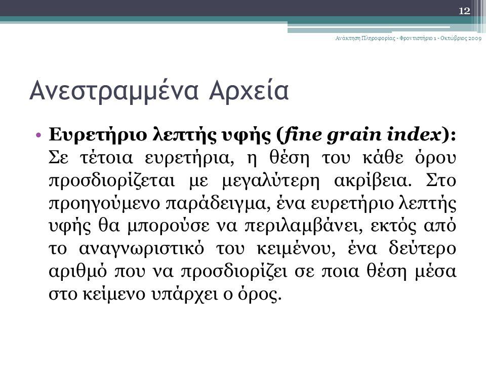 Ανεστραμμένα Αρχεία Ευρετήριο λεπτής υφής (fine grain index): Σε τέτοια ευρετήρια, η θέση του κάθε όρου προσδιορίζεται με μεγαλύτερη ακρίβεια.