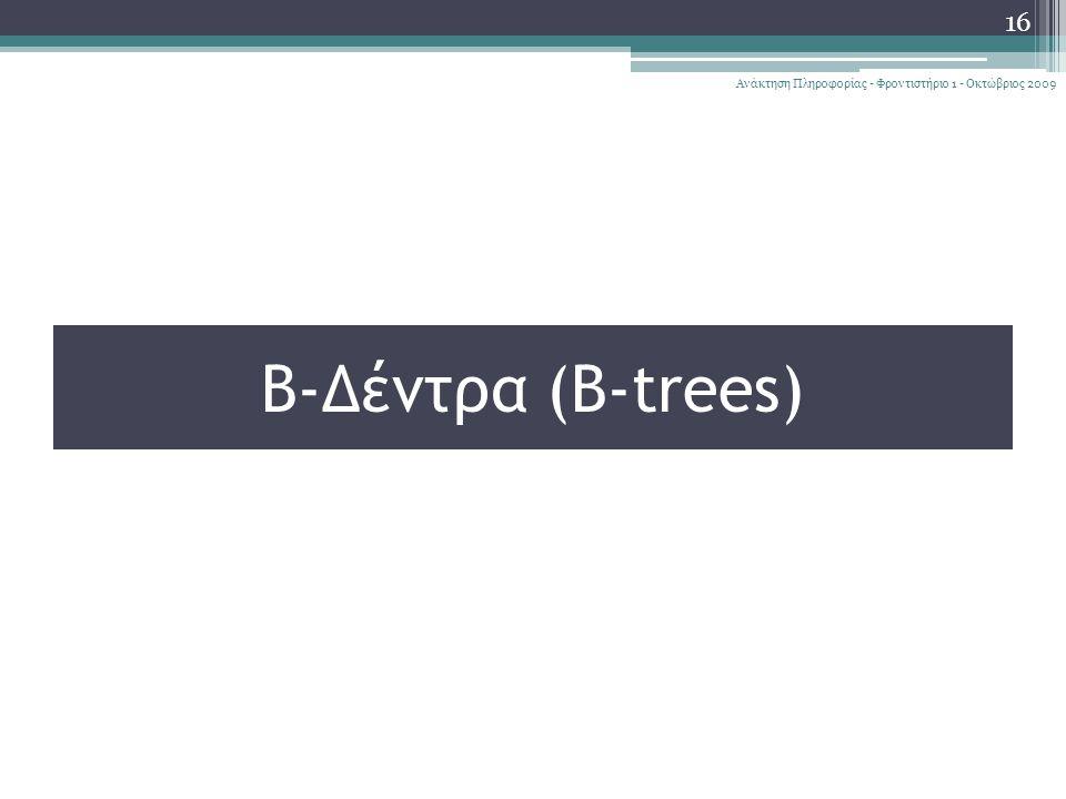 Β-Δέντρα (B-trees) Ανάκτηση Πληροφορίας - Φροντιστήριο 1 - Οκτώβριος 2009 16