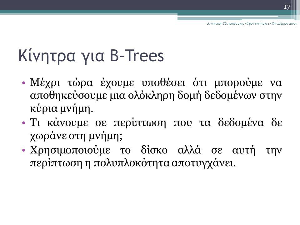 Κίνητρα για B-Trees Μέχρι τώρα έχουμε υποθέσει ότι μπορούμε να αποθηκεύσουμε μια ολόκληρη δομή δεδομένων στην κύρια μνήμη.