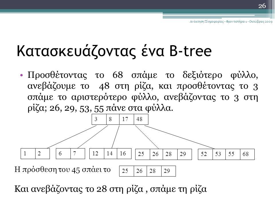 Κατασκευάζοντας ένα B-tree Προσθέτοντας το 68 σπάμε το δεξιότερο φύλλο, ανεβάζουμε το 48 στη ρίζα, και προσθέτοντας το 3 σπάμε το αριστερότερο φύλλο, ανεβάζοντας το 3 στη ρίζα; 26, 29, 53, 55 πάνε στα φύλλα.