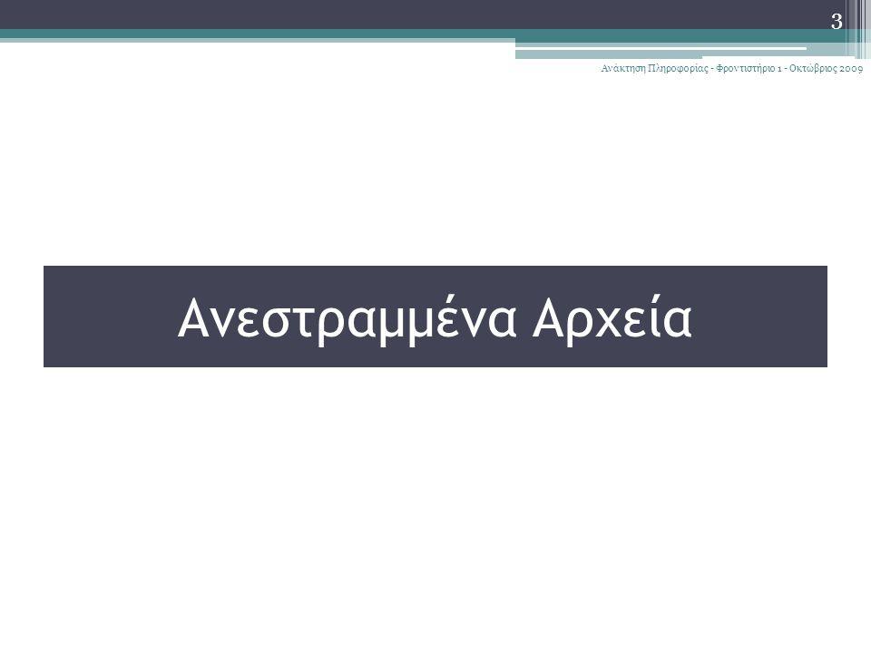 Ανεστραμμένα Αρχεία Ανάκτηση Πληροφορίας - Φροντιστήριο 1 - Οκτώβριος 2009 3
