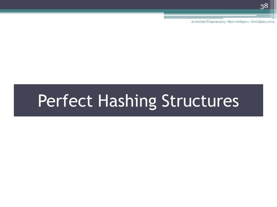 Perfect Hashing Structures Ανάκτηση Πληροφορίας - Φροντιστήριο 1 - Οκτώβριος 2009 38