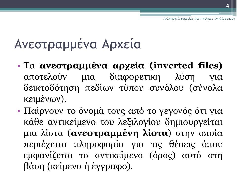 Ανεστραμμένα Αρχεία Τα ανεστραμμένα αρχεία (inverted files) αποτελούν μια διαφορετική λύση για δεικτοδότηση πεδίων τύπου συνόλου (σύνολα κειμένων).