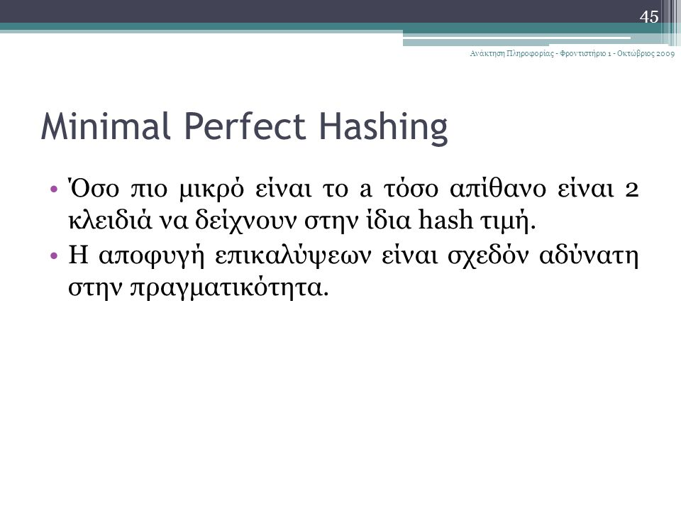 Minimal Perfect Hashing Όσο πιο μικρό είναι το a τόσο απίθανο είναι 2 κλειδιά να δείχνουν στην ίδια hash τιμή.