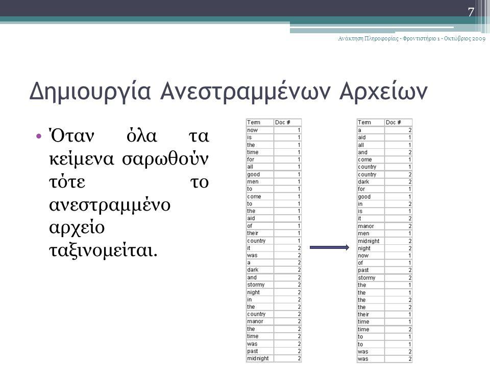 Δημιουργία Ανεστραμμένων Αρχείων Οι πολλαπλοί όροι για κάθε κείμενο συνενώνονται και προστίθεται η συχνότητα εμφάνισης 8 Ανάκτηση Πληροφορίας - Φροντιστήριο 1 - Οκτώβριος 2009
