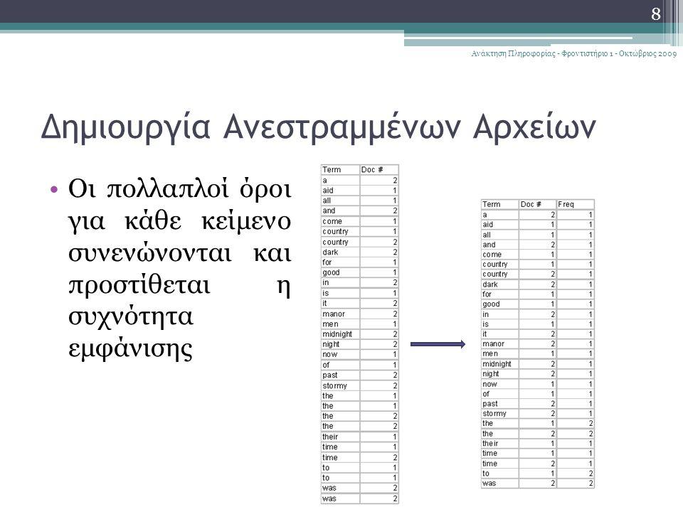 Δημιουργία Ανεστραμμένων Αρχείων Οι πολλαπλοί όροι για κάθε κείμενο συνενώνονται και προστίθεται η συχνότητα εμφάνισης 9 Ανάκτηση Πληροφορίας - Φροντιστήριο 1 - Οκτώβριος 2009 Το αρχείο χωρίζεται Λεξικό Εμφανίσεις