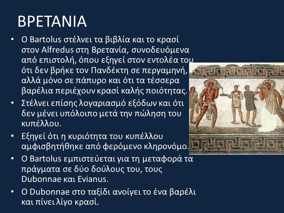 ΒΡΕΤΑΝΙΑ Ο Bartolus στέλνει τα βιβλία και το κρασί στον Alfredus στη Βρετανία, συνοδευόμενα από επιστολή, όπου εξηγεί στον εντολέα του ότι δεν βρήκε τ