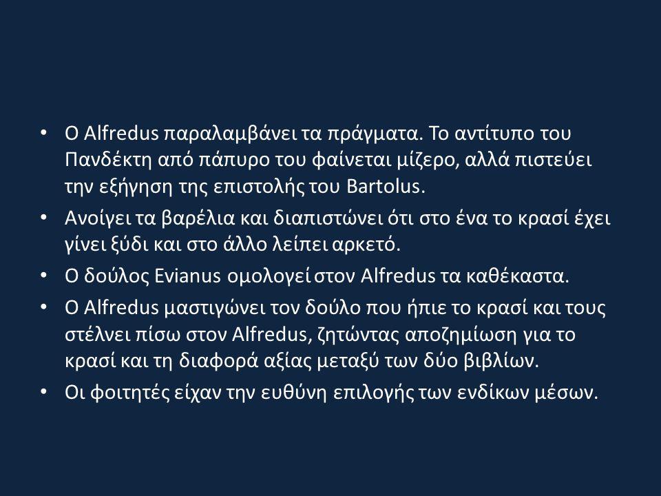Ο Αlfredus παραλαμβάνει τα πράγματα. Το αντίτυπο του Πανδέκτη από πάπυρο του φαίνεται μίζερο, αλλά πιστεύει την εξήγηση της επιστολής του Bartolus. Αν