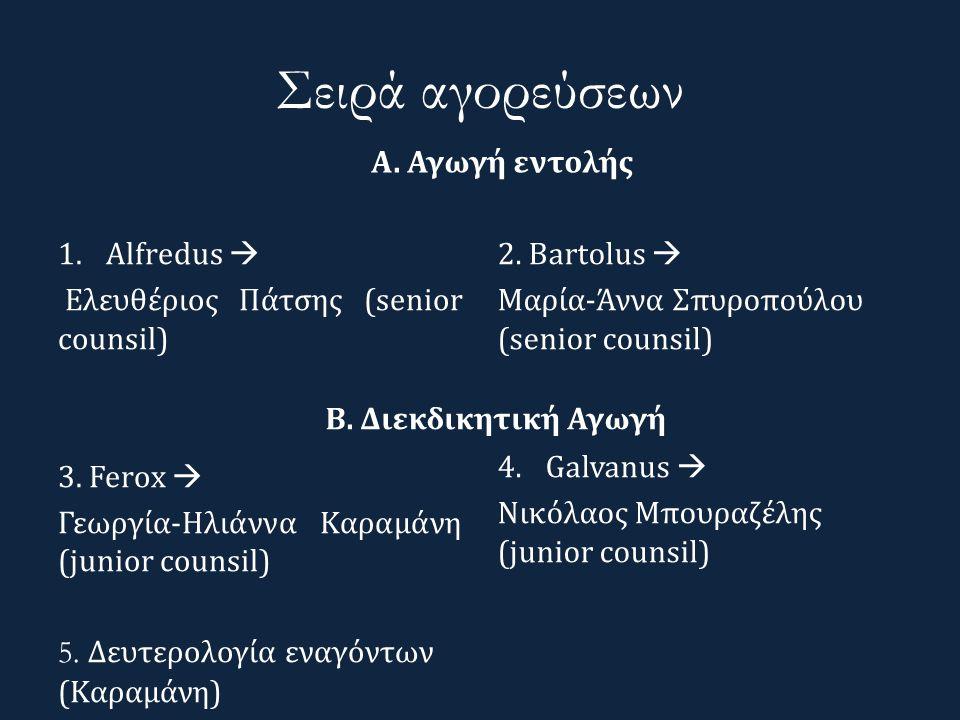 Σειρά αγορεύσεων Α. Αγωγή εντολής 1.Alfredus  Ελευθέριος Πάτσης (senior counsil) 3. Ferox  Γεωργία-Ηλιάννα Καραμάνη (junior counsil) 5. Δευτερολογία