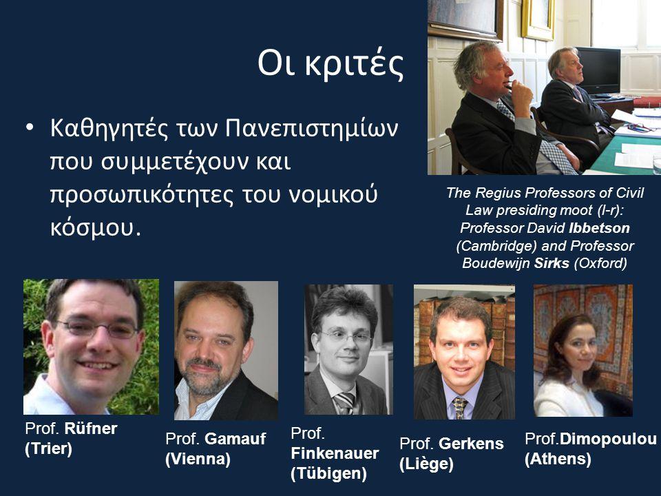 Οι κριτές Καθηγητές των Πανεπιστημίων που συμμετέχουν και προσωπικότητες του νομικού κόσμου. Prof. Rüfner (Τrier) Prof. Finkenauer (Tübigen) Prof. Ger