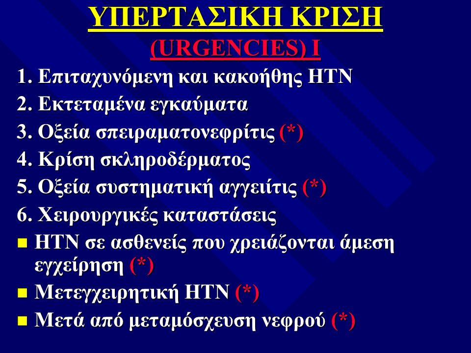ΥΠΕΡΤΑΣΙΚΗ ΚΡΙΣΗ (URGENCIES) I 1. Επιταχυνόμενη και κακοήθης ΗΤΝ 2. Εκτεταμένα εγκαύματα 3. Οξεία σπειραματονεφρίτις (*) 4. Κρίση σκληροδέρματος 5. Οξ