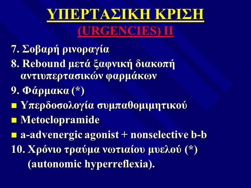 ΥΠΕΡΤΑΣΙΚΗ ΚΡΙΣΗ (URGENCIES) II 7. Σοβαρή ρινοραγία 8. Rebound μετά ξαφνική διακοπή αντιυπερτασικών φαρμάκων 9. Φάρμακα (*) n Υπερδοσολογία συμπαθομιμ