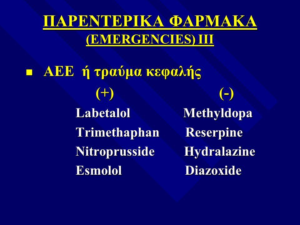 ΠΑΡΕΝΤΕΡΙΚΑ ΦΑΡΜΑΚΑ (EMERGENCIES) III n ΑΕΕ ή τραύμα κεφαλής (+) (-) (+) (-) Labetalol Methyldopa Labetalol Methyldopa Trimethaphan Reserpine Trimetha