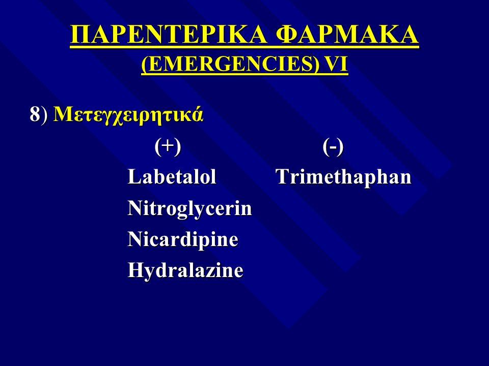 ΠΑΡΕΝΤΕΡΙΚΑ ΦΑΡΜΑΚΑ (EMERGENCIES) VI 8) Μετεγχειρητικά (+) (-) (+) (-) Labetalol Trimethaphan Labetalol Trimethaphan Nitroglycerin Nitroglycerin Nicar