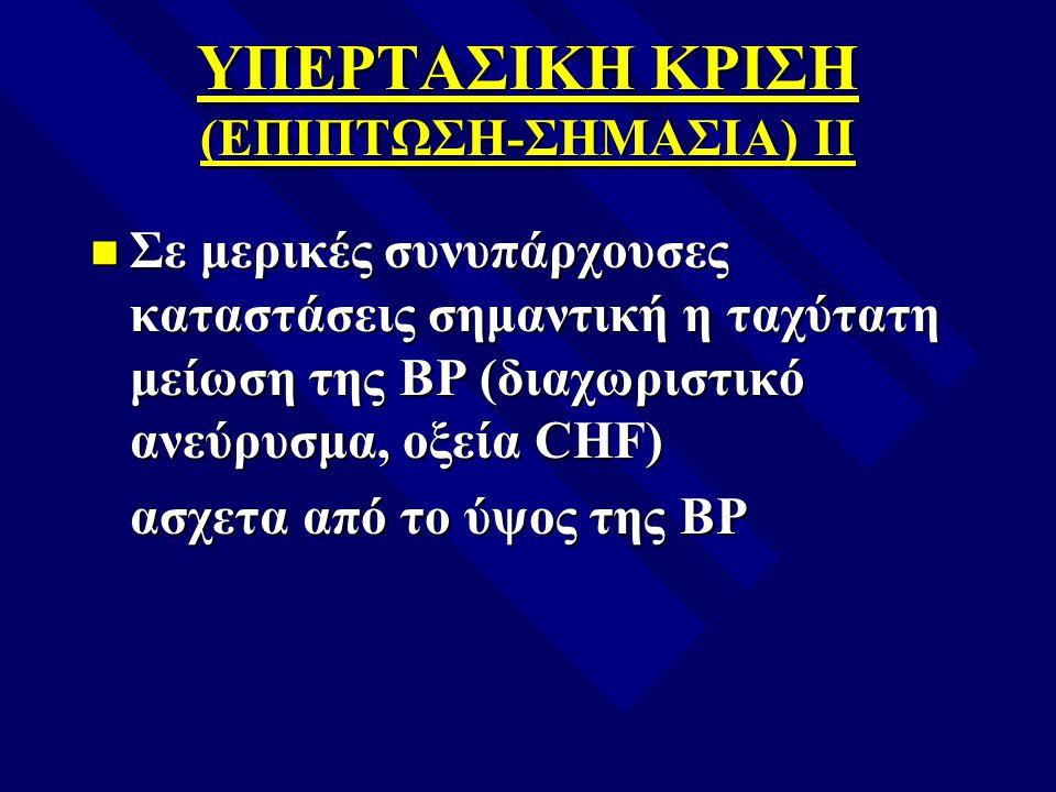 ΥΠΕΡΤΑΣΙΚΗ ΚΡΙΣΗ (ΕΠΙΠΤΩΣΗ-ΣΗΜΑΣΙΑ) ΙΙ n Σε μερικές συνυπάρχουσες καταστάσεις σημαντική η ταχύτατη μείωση της BP (διαχωριστικό ανεύρυσμα, οξεία CHF) α