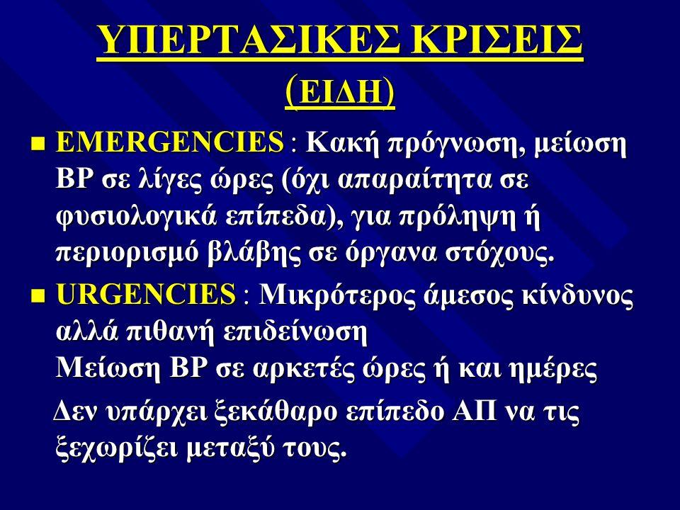 ΥΠΕΡΤΑΣΙΚΕΣ ΚΡΙΣΕΙΣ ( ΕΙΔΗ ) n EMERGENCIES : Κακή πρόγνωση, μείωση BP σε λίγες ώρες (όχι απαραίτητα σε φυσιολογικά επίπεδα), για πρόληψη ή περιορισμό
