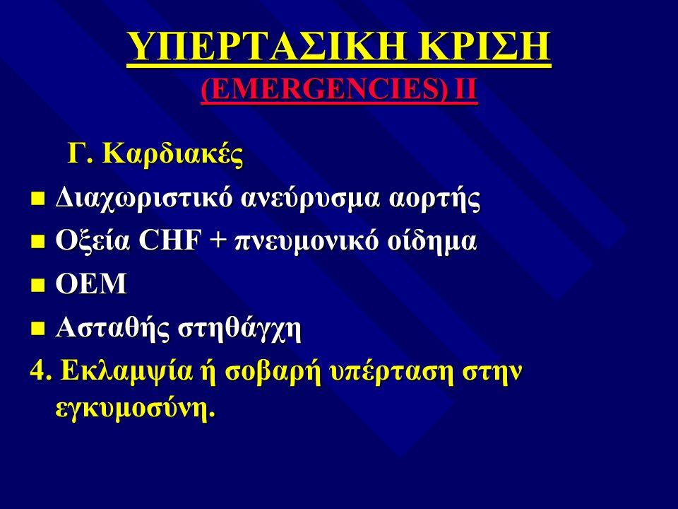 ΥΠΕΡΤΑΣΙΚΗ ΚΡΙΣΗ (EMERGENCIES) II Γ. Καρδιακές Γ. Καρδιακές n Διαχωριστικό ανεύρυσμα αορτής n Οξεία CHF + πνευμονικό οίδημα n ΟΕΜ n Ασταθής στηθάγχη 4