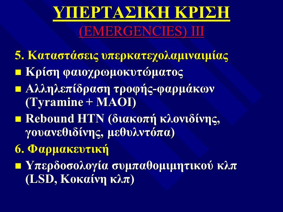 ΥΠΕΡΤΑΣΙΚΗ ΚΡΙΣΗ (EMERGENCIES) III 5. Καταστάσεις υπερκατεχολαμιναιμίας n Κρίση φαιοχρωμοκυτώματος n Αλληλεπίδραση τροφής-φαρμάκων (Tyramine + MAOI) n