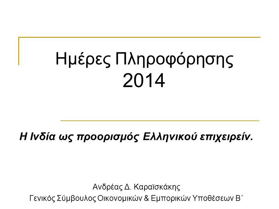 Ημέρες Πληροφόρησης 2014 Η Ινδία ως προορισμός Ελληνικού επιχειρείν.