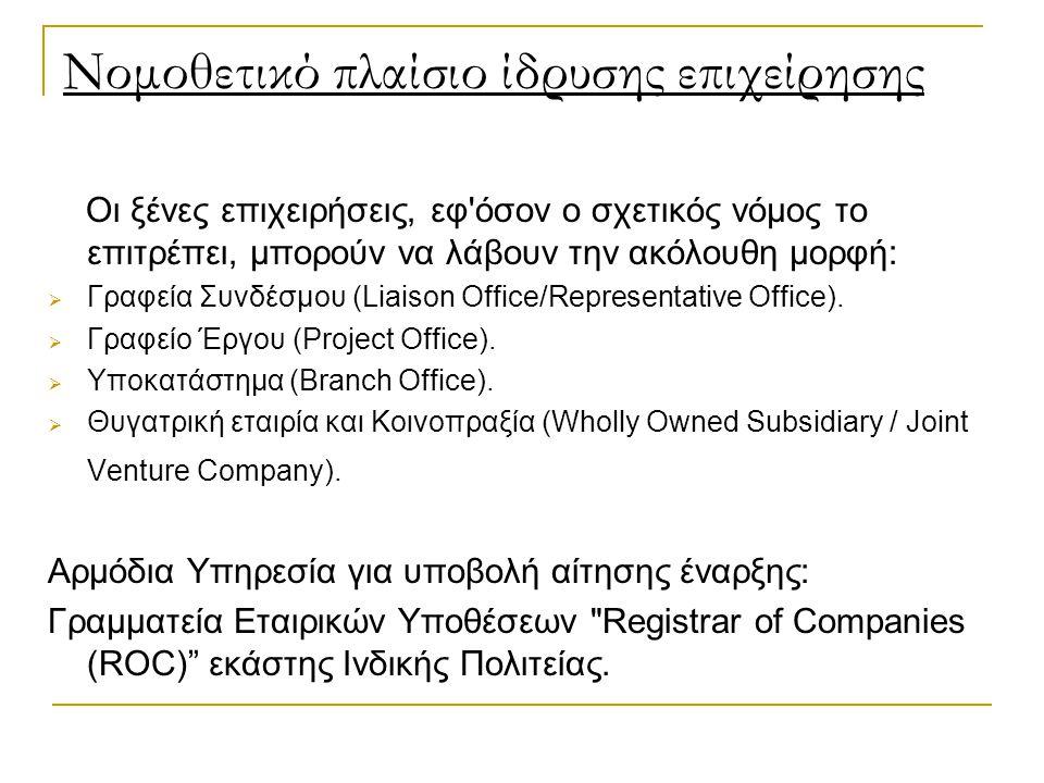 Νομοθετικό πλαίσιο ίδρυσης επιχείρησης Οι ξένες επιχειρήσεις, εφ όσον ο σχετικός νόμος το επιτρέπει, μπορούν να λάβουν την ακόλουθη μορφή:  Γραφεία Συνδέσμου (Liaison Office/Representative Office).