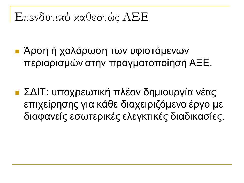 Επενδυτικό καθεστώς ΑΞΕ Άρση ή χαλάρωση των υφιστάμενων περιορισμών στην πραγματοποίηση ΑΞΕ.