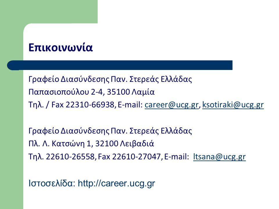 Επικοινωνία Γραφείο Διασύνδεσης Παν. Στερεάς Ελλάδας Παπασιοπούλου 2-4, 35100 Λαμία Τηλ. / Fax 22310-66938, E-mail: career@ucg.gr, ksotiraki@ucg.grcar