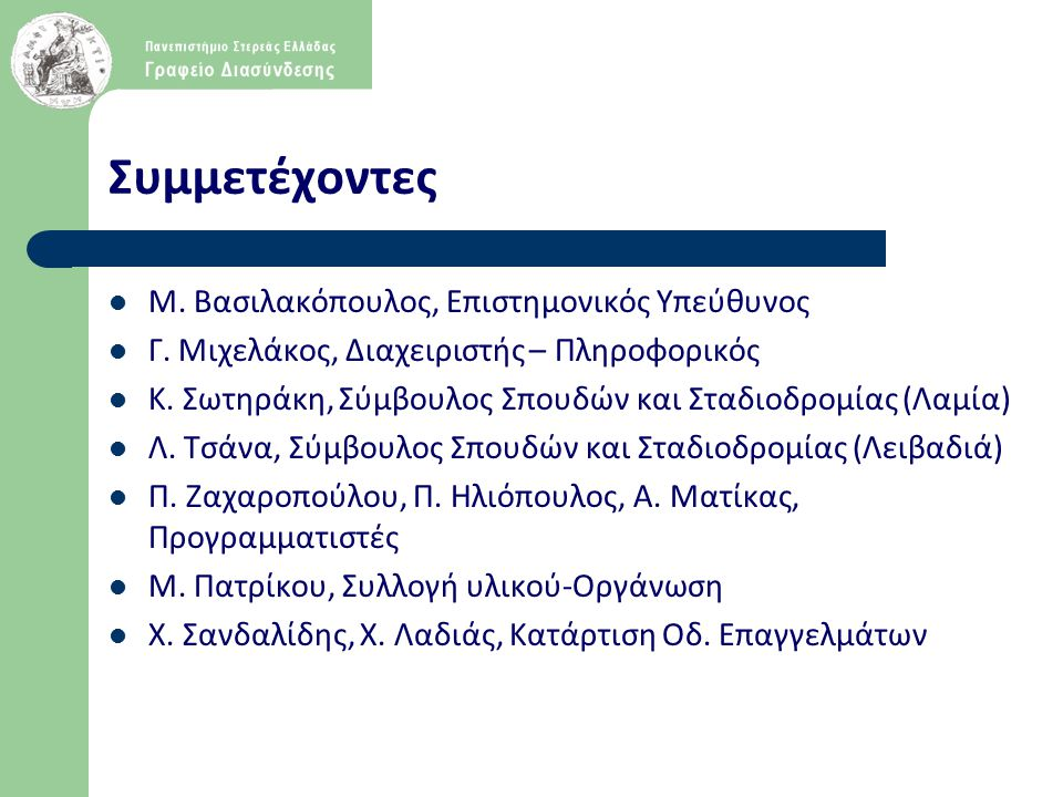 Συμμετέχοντες Μ. Βασιλακόπουλος, Επιστημονικός Υπεύθυνος Γ. Μιχελάκος, Διαχειριστής – Πληροφορικός Κ. Σωτηράκη, Σύμβουλος Σπουδών και Σταδιοδρομίας (Λ