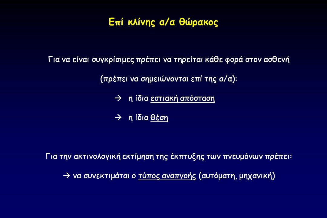 Επί κλίνης α/α θώρακος Για να είναι συγκρίσιμες πρέπει να τηρείται κάθε φορά στον ασθενή (πρέπει να σημειώνονται επί της α/α): εστιακή απόσταση  η ίδ