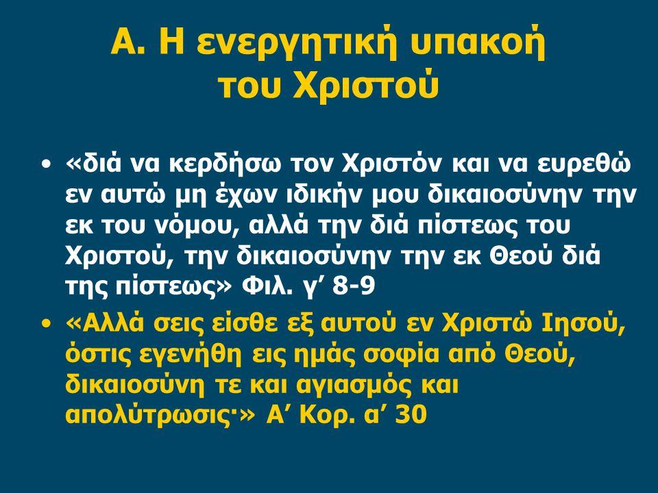 Α. Η ενεργητική υπακοή του Χριστού «διά να κερδήσω τον Χριστόν και να ευρεθώ εν αυτώ μη έχων ιδικήν μου δικαιοσύνην την εκ του νόμου, αλλά την διά πίσ