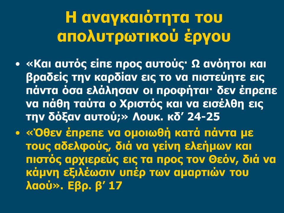 Η αναγκαιότητα του απολυτρωτικού έργου «Και αυτός είπε προς αυτούς· Ω ανόητοι και βραδείς την καρδίαν εις το να πιστεύητε εις πάντα όσα ελάλησαν οι προφήται· δεν έπρεπε να πάθη ταύτα ο Χριστός και να εισέλθη εις την δόξαν αυτού;» Λουκ.