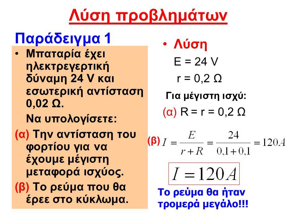 ΑΝΑΚΕΦΑΛΑΙΩΣΗ Γραφική παράσταση Πότε έχουμε ΜΕΓΙΣΤΗ ΜΕΤΑΦΟΡΑ ΙΣΧΥΟΣ Εφαρμογή Όταν R=r Λύση ασκήσεων