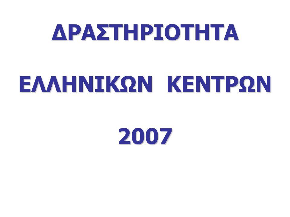 ΔΡΑΣΤΗΡΙΟΤΗΤΑ ΕΛΛΗΝΙΚΩΝ ΚΕΝΤΡΩΝ 2007