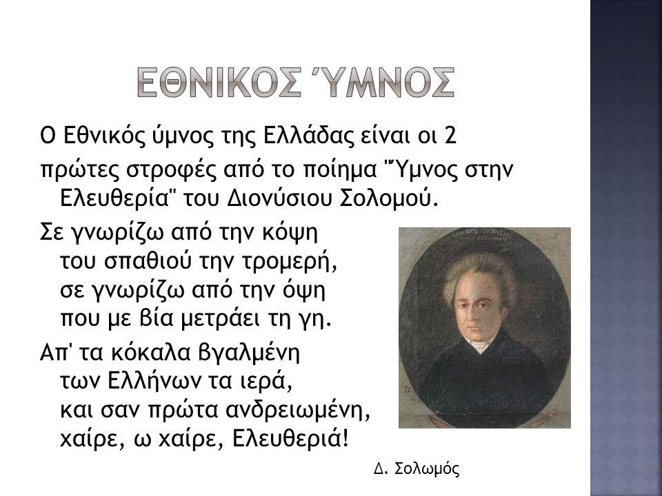 Ο Εθνικός ύμνος της Ελλάδας είναι οι 2 πρώτες στροφές από το ποίημα