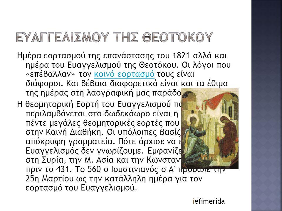 Ημέρα εορτασμού της επανάστασης του 1821 αλλά και ημέρα του Ευαγγελισμού της Θεοτόκου. Οι λόγοι που «επέβαλλαν» τον κοινό εορτασμό τους είναι διάφοροι