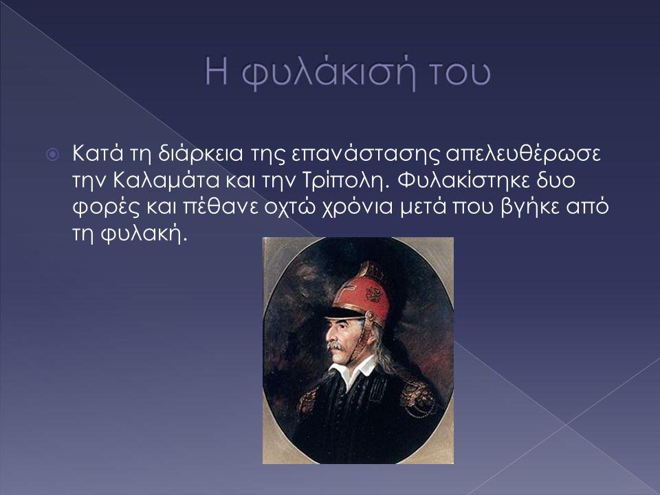  Κατά τη διάρκεια της επανάστασης απελευθέρωσε την Καλαμάτα και την Τρίπολη. Φυλακίστηκε δυο φορές και πέθανε οχτώ χρόνια μετά που βγήκε από τη φυλακ