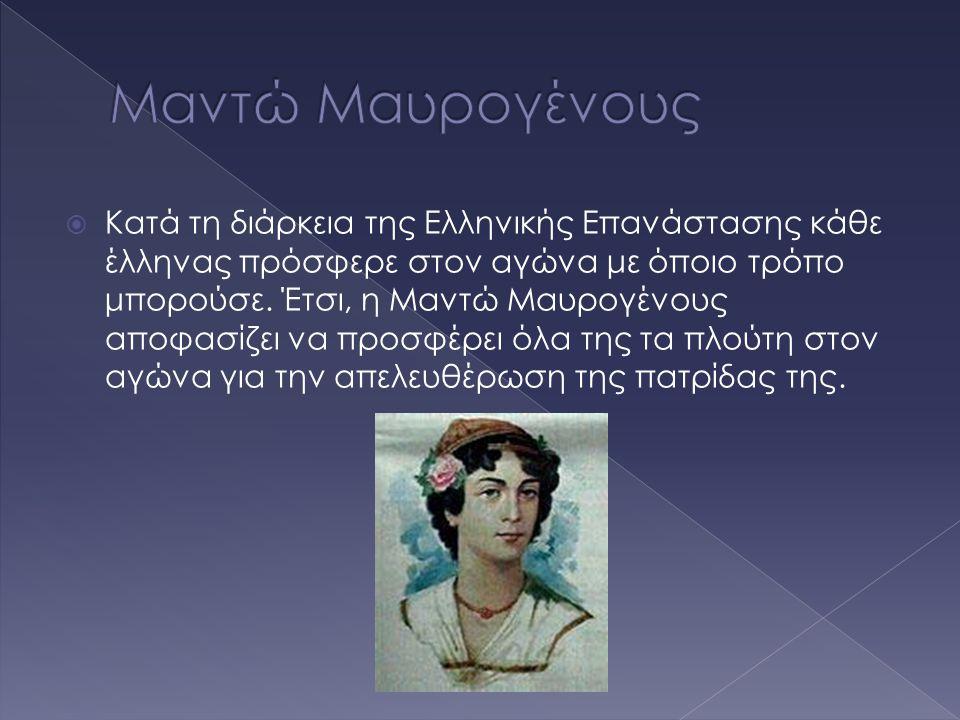  Κατά τη διάρκεια της Ελληνικής Επανάστασης κάθε έλληνας πρόσφερε στον αγώνα με όποιο τρόπο μπορούσε. Έτσι, η Μαντώ Μαυρογένους αποφασίζει να προσφέρ
