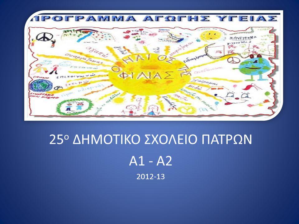 25 25 ο ΔΗΜΟΤΙΚΟ ΣΧΟΛΕΙΟ ΠΑΤΡΩΝ Α1 - Α2 2012-13