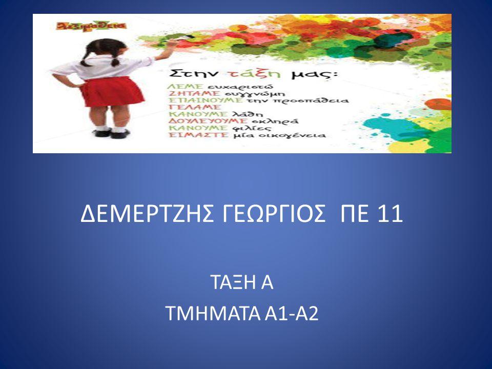 ΔΕΜΕΡΤΖΗΣ ΓΕΩΡΓΙΟΣ ΠΕ 11 ΤΑΞΗ Α ΤΜΗΜΑΤΑ Α1-Α2