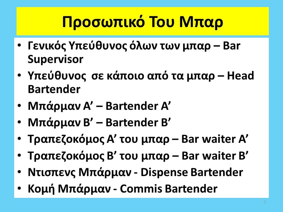 Προσωπικό Του Μπαρ Γενικός Υπεύθυνος όλων των μπαρ – Bar Supervisor Υπεύθυνος σε κάποιο από τα μπαρ – Head Bartender Μπάρμαν Α' – Bartender A' Μπάρμαν