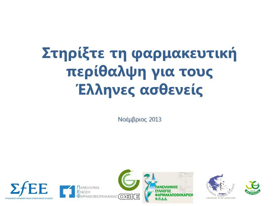 Στηρίξτε τη φαρμακευτική περίθαλψη για τους Έλληνες ασθενείς Νοέμβριος 2013