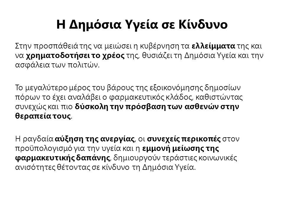 Οι έρευνες που γίνονται τα τελευταία χρόνια τόσο σε παγκόσμιο όσο και σε εθνικό επίπεδο αποδεικνύουν σαφώς πως η κατάσταση της Δημόσιας Υγείας στην Ελλάδα έχει επιδεινωθεί.