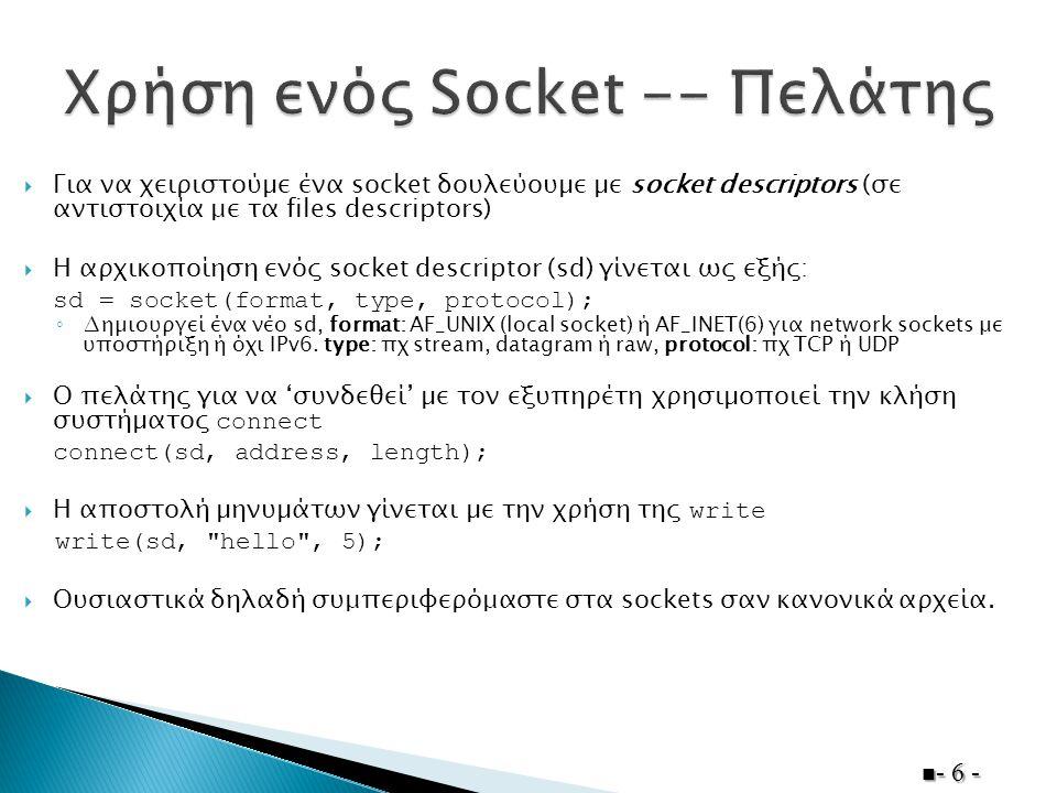  Για να χειριστούµε ένα socket δουλεύουµε µε socket descriptors (σε αντιστοιχία με τα files descriptors)  Η αρχικοποίηση ενός socket descriptor (sd)
