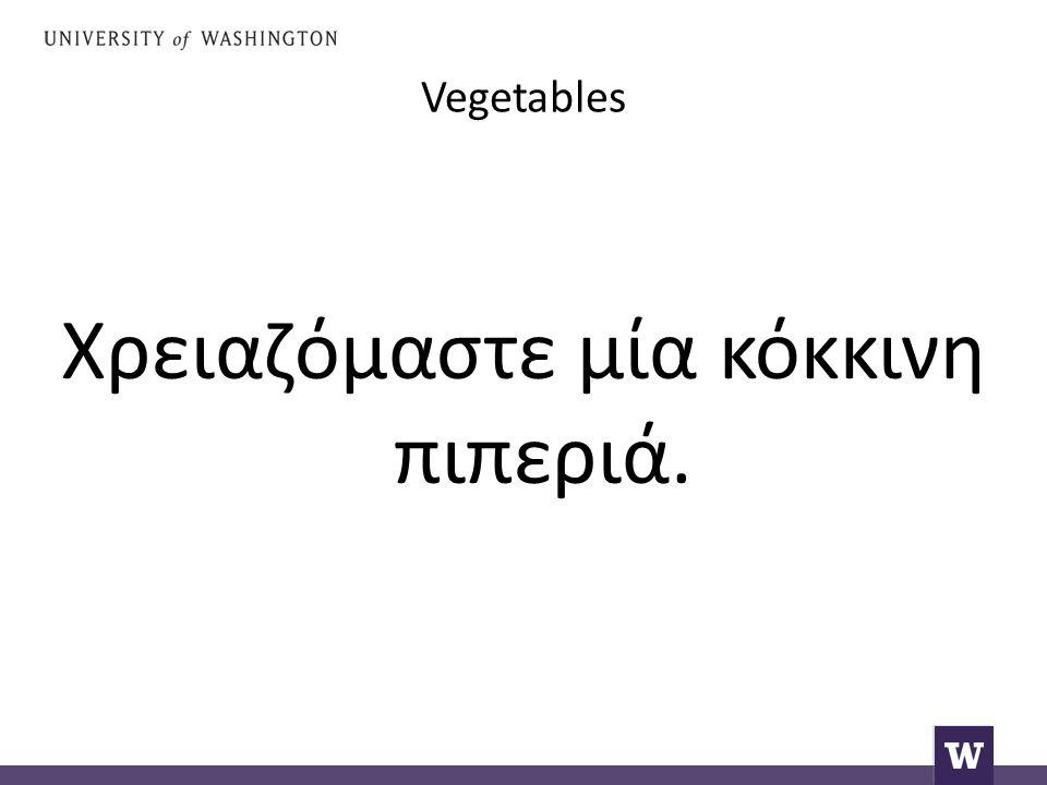 Vegetables Χρειαζόμαστε μία κόκκινη πιπεριά.