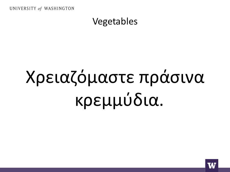 Vegetables Χρειαζόμαστε πράσινα κρεμμύδια.