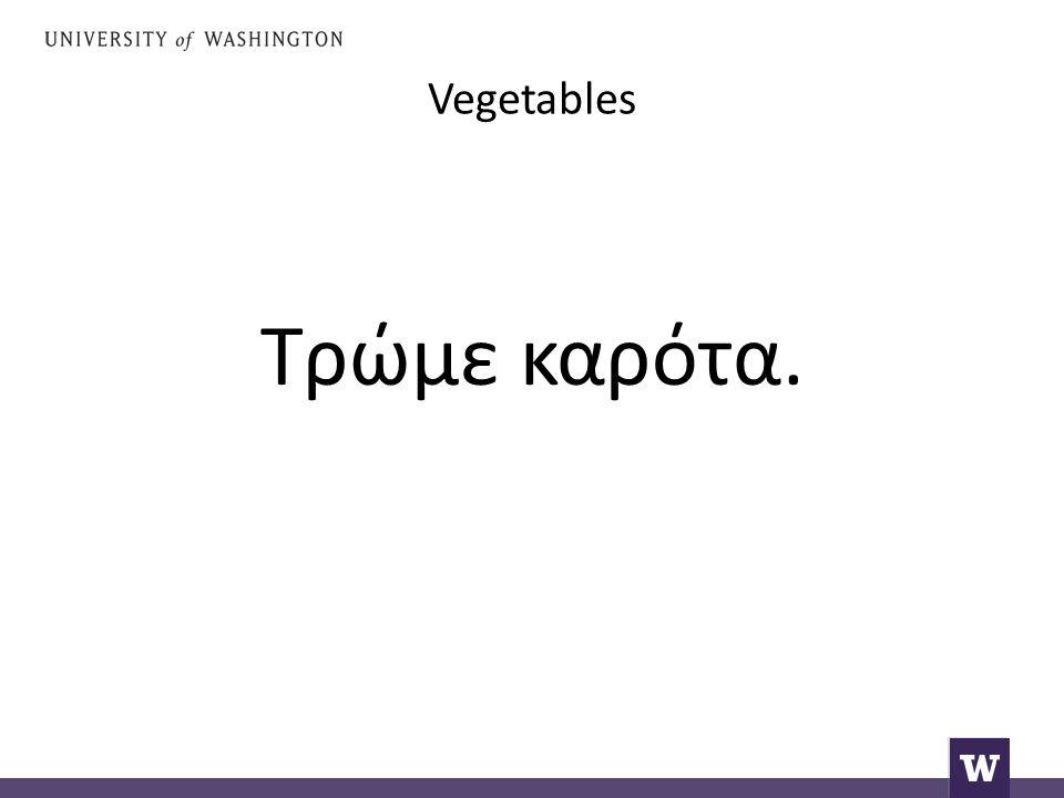 Vegetables Τρώμε καρότα.