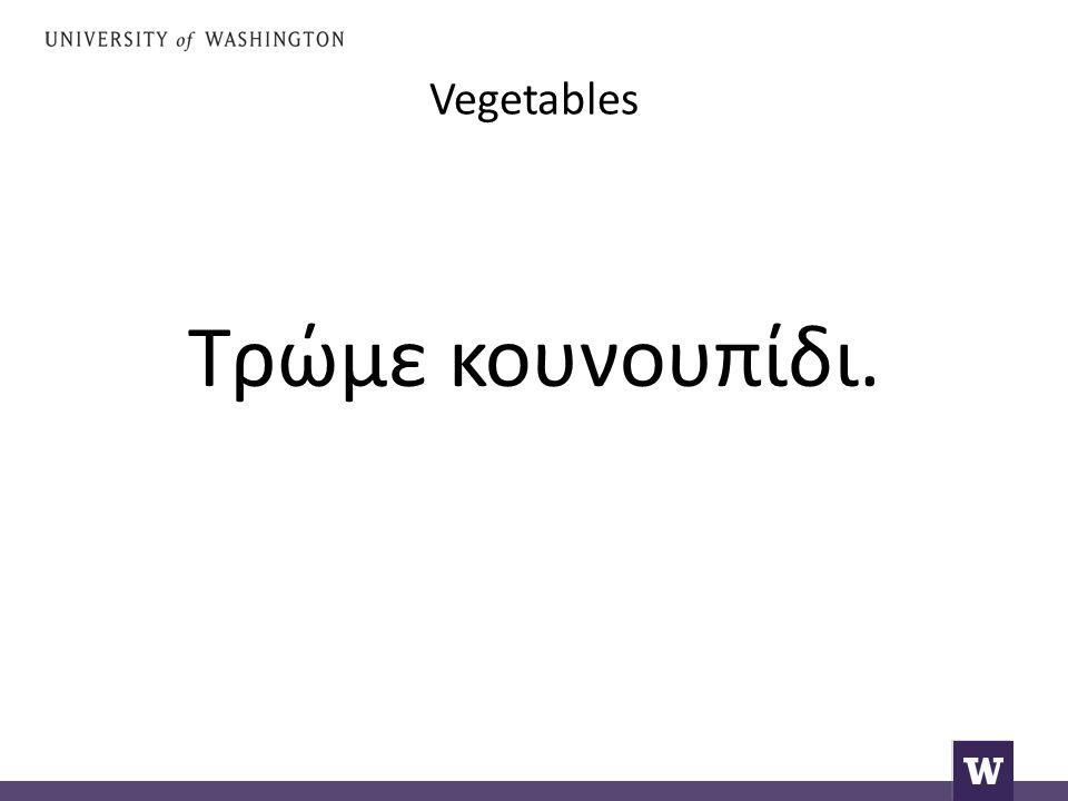 Vegetables Τρώμε κουνουπίδι.