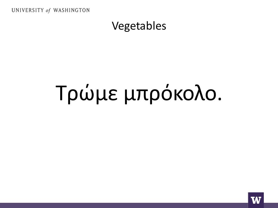 Vegetables Τρώμε μπρόκολο.